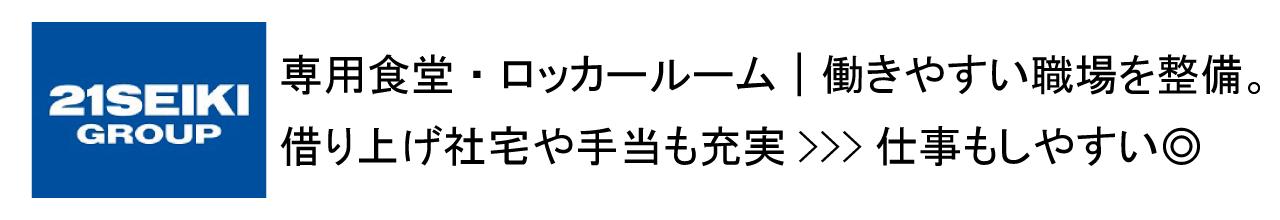 株式会社北上文化(パチンコ店屋号,21SEIKI)