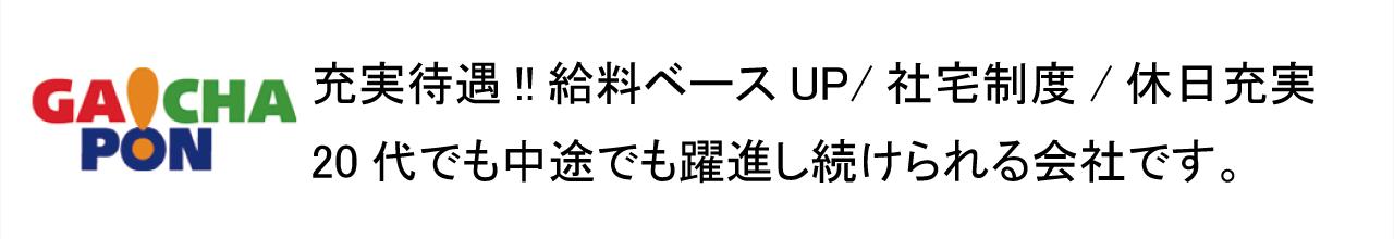 株式会社立岩(パチンコ店屋号,がちゃぽん)