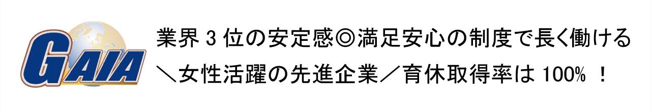 株式会社ガイア(パチンコ店屋号,ガイア,ガイアネクスト)