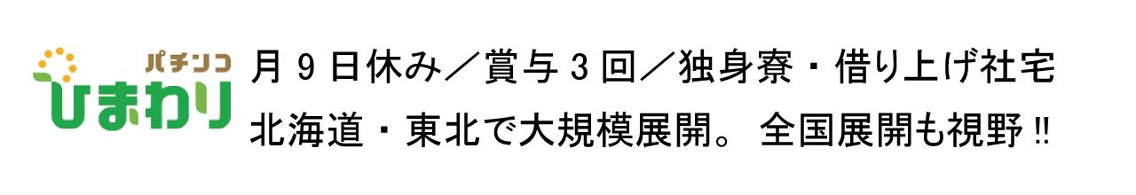 株式会社合田観光(パチンコ店屋号,ひまわり)