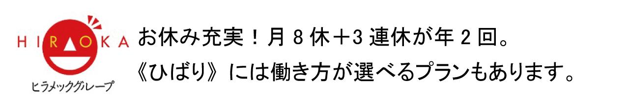 株式会社ヒラオカコーポレーション(パチンコ店屋号,ひばり)