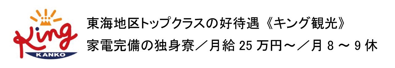 株式会社キング観光(パチンコ店屋号,キング観光)