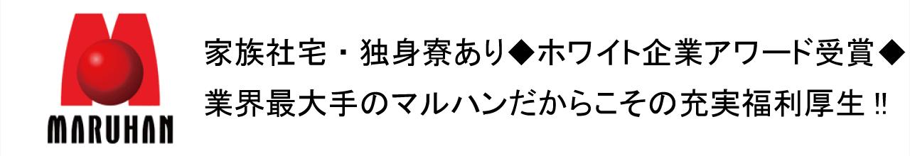 株式会社マルハン(パチンコ店屋号,マルハン)