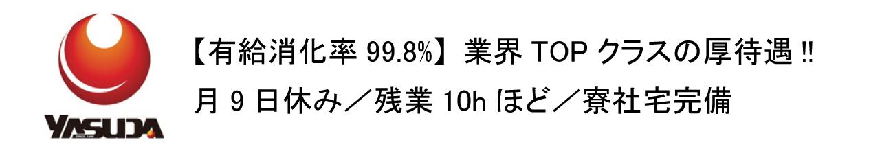 株式会社安田屋(パチンコ店屋号,やすだ)