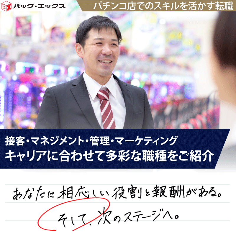 富山県のパチンコ店正社員求人